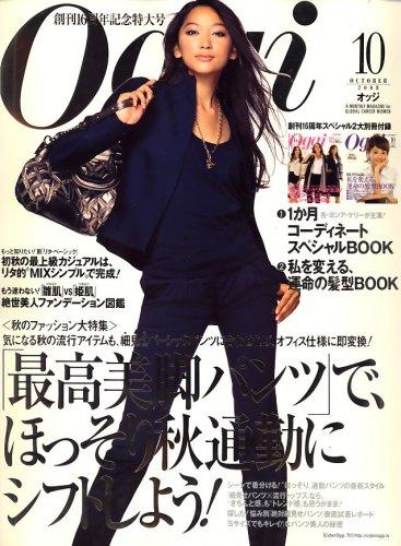 Oggi (オッジ) 2008年 10月号 [雑誌]