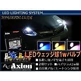 キャラバン E25 ポジション灯 LED T10 T16 1W ホワイト ナンバー灯 改良型 2個セット