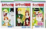 少女漫画探訪 第17回:ルナティック雑技団