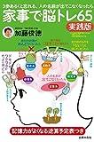 家事で脳トレ65 実践版
