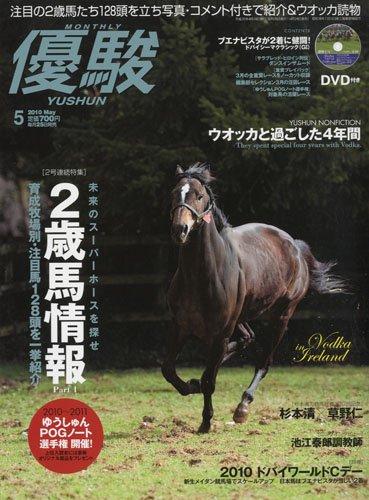優駿2010年5月号