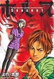 ホルス(1) (アクションコミックス)