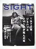 雑誌SIGHT 2001年SUMMER vol.8