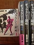 ギャラクシー銀座 コミックセット (ビッグコミックススペシャル) [マーケットプレイスセット]