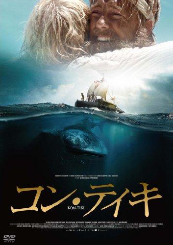 コン・ティキ [DVD]