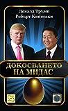img - for Dokosvaneto na Midas /                      (Bulgarian)(         ) book / textbook / text book