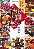 韓国の人情食堂―うまい、安い、あったかい