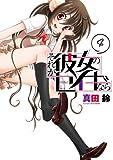 それが彼女のセイギなら 4 (電撃コミックス)