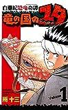 白亜紀恐竜奇譚 竜の国のユタ 1 (少年チャンピオン・コミックス)
