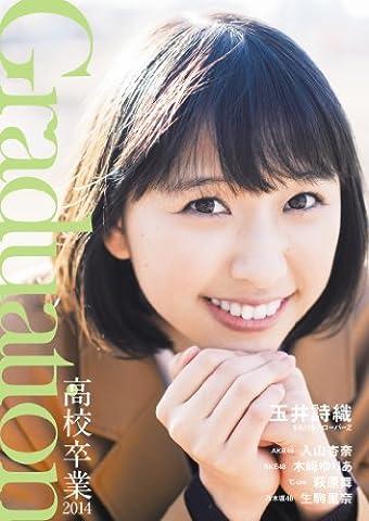 Graduation-高校卒業-2014 (TOKYO NEWS MOOK 411号)