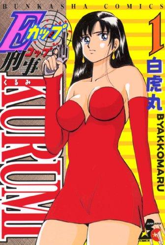 Eカップ刑事KURUMI: (1) (ぶんか社コミックス)