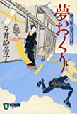 夢おくり―便り屋お葉日月抄 (祥伝社文庫 い 18-1 便り屋お葉日月抄)