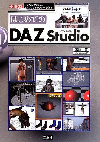 はじめてのDAZ Studio