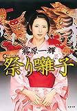 祭り囃子 (双葉文庫)