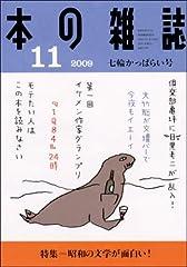 11月 七輪かっぱらい号 No.317