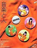 音楽と人 2010年 02月号 [雑誌]