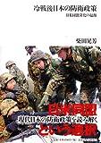 冷戦後日本の防衛政策?日米同盟深化の起源