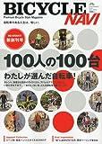 BICYCLE NAVI (バイシクル ナビ) 2010年 07月号 [雑誌]