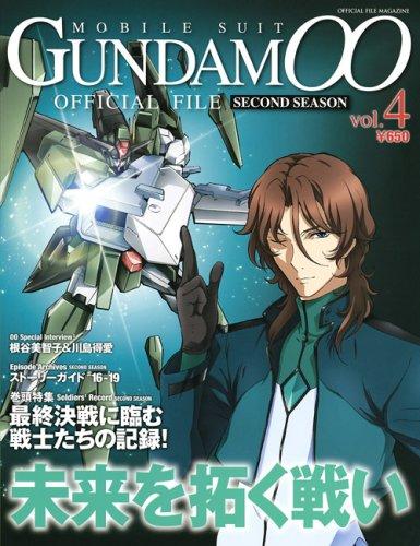 機動戦士ガンダムOO セカンドシーズン オフィシャルファイル vol.4 (Official File Magazine)