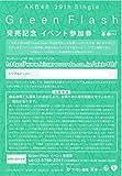 AKB48 Green Flash 全国握手会参加券 握手券