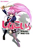 しなこいっ 1 (CR COMICS)
