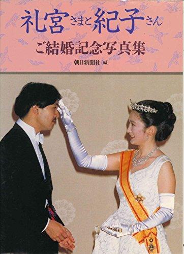 礼宮さまと紀子さん―ご結婚記念写真集
