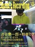 Sound & Recording Magazine (サウンド アンド レコーディング マガジン) 2013年 12月号 [雑誌]