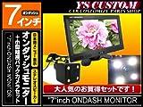 7インチオンダッシュ液晶モニター+超小型 暗視バックカメラ/鏡像/LED 夜間 赤外線 ガイドライン 黒 車 後方