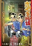 弐十手物語 心中や編 (キングシリーズ 漫画スーパーワイド)