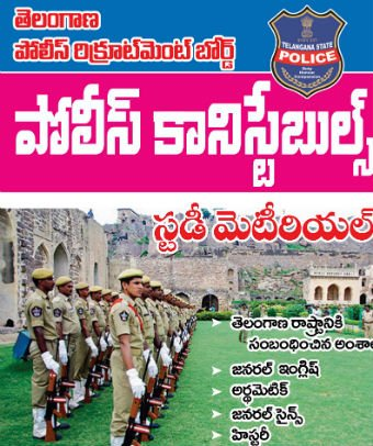 Telangana State - Police ConstablesRecruitment-2016