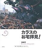 カラスのお宅拝見! (Deep Nature Photo Book)