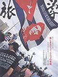 旅学 No.3 (3)
