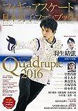 フィギュアスケート日本男子ファンブックQuadruple(クワドラプル)2016 (SJセレクトムック)