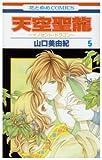 天空聖龍 5―イノセント・ドラゴン (5) (花とゆめCOMICS)