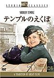 テンプルのえくぼ (スタジオ・クラシック・シリーズ) [DVD]