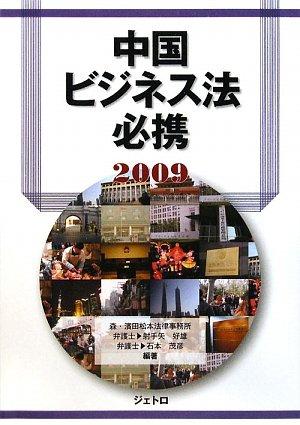中国ビジネス法必携〈2009〉