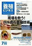 養殖ビジネス 2015年 07 月号 [雑誌]