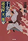 千金の街: 読売屋天一郎(六)