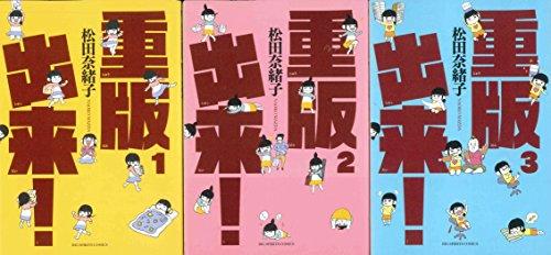 重版出来! コミック 1-3巻セット (ビッグコミックス)