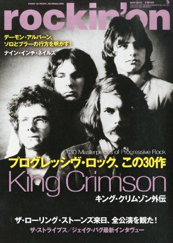 rockin'on (ロッキング・オン) 2014年 05月号 [雑誌]