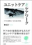 ユニットケアとケアワーク――ケアの小規模化と「ながら遂行型労働」 岡京子著