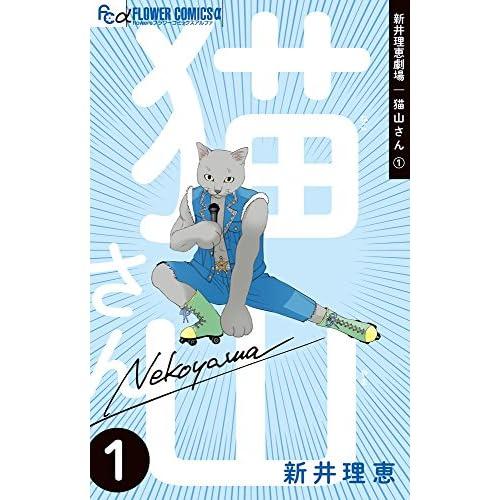 新井理恵劇場 猫山さん 1 (フラワーコミックスアルファ)