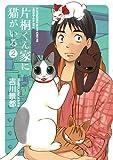 片桐くん家に猫がいる 2 (Bunch Comics Extra)