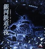 銀河鉄道の夜 (ミキハウスの宮沢賢治絵本)