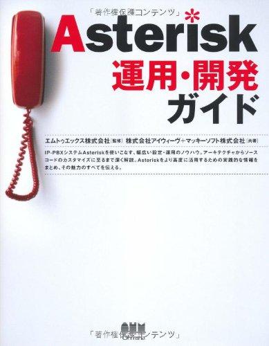Asterisk運用・開発ガイド