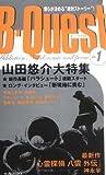 B-Quest (Vol.1)