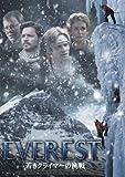 エベレスト 若きクライマーの挑戦 [DVD]