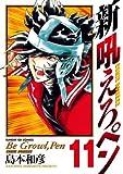 新吼えろペン(11) (サンデーGXコミックス)