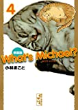 新装版 What's Michael?(4) (講談社漫画文庫 こ 1-35)