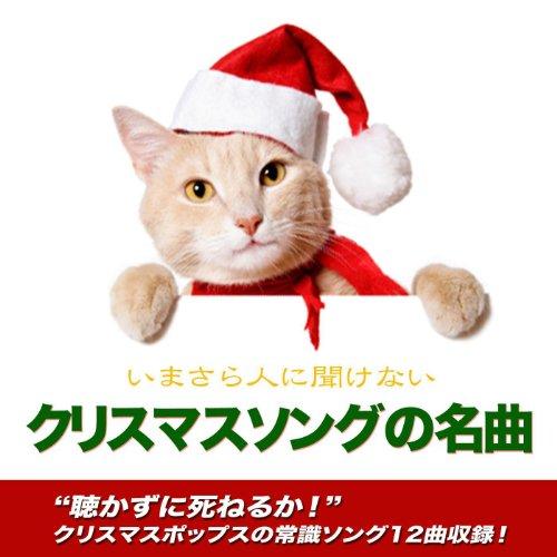 いまさら人に聞けないクリスマスソングの名曲